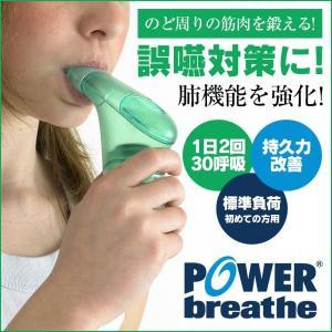 パワーブリーズプラス 誤嚥対策 誤嚥 灰機能強化 呼吸筋トレーナー  呼吸筋 トレーニング 血流 誤嚥予防グッズ|wide