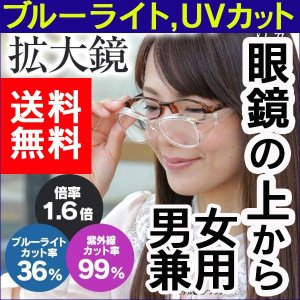 オーバーグラス 拡大鏡 眼鏡型ルーペ 1.6倍 ブルーライトカット率36% メガネ型ルーぺ UVカット99% メガネ型拡大鏡 スマホ眼鏡|wide