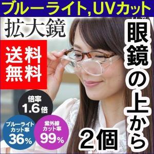オーバーグラス 1個3229円 同色2個組 拡大鏡 眼鏡型 ブルーライトカット率36% メガネ型ルーぺ  眼鏡型ルーペ 1.6倍 拡大鏡 UVカット99% メガネ型拡大鏡|wide