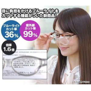 オーバーグラス 1個3229円 同色2個組 拡大鏡 眼鏡型 ブルーライトカット率36% メガネ型ルーぺ  眼鏡型ルーペ 1.6倍 拡大鏡 UVカット99% メガネ型拡大鏡 wide 02