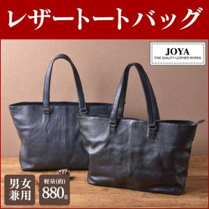 JOYAオリジナルトートバッグ|wide