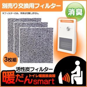 【暖だん専用、活性炭消臭フィルター3枚組】 人感センサー付 トイレ暖房脱臭器 暖だんプラス 別売 強力消臭フィルター セラミックヒーター|wide