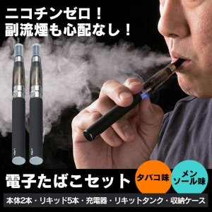 電子タバコ 本体 電子たばこ 禁煙グッズ 禁煙 初心者 スターターセット セット ベイプ VAPE ...