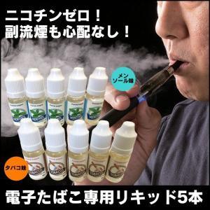 Ho-70013 Ho-70020 専用リキッド5本 電子たばこ 電子タバコ リキッド ベイプ VAPE 水蒸気 電子煙草 USB充電式 新聞掲載|wide