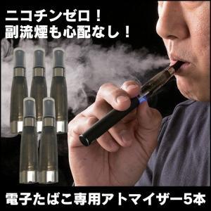 Ho-70013 Ho-70020 専用アトマイザー 5本 電子たばこ 電子タバコ 禁煙 カートリッジ 電子煙草 USB充電式 新聞掲載 77143|wide