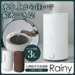 加湿器 上部給水式 上部給水式加湿器 卓上 超音波式 アロマ加湿器 上から吸水 水交換不要 タンクレス アロマディフューザー 3リットル 大容量 おしゃれ 人気|wide