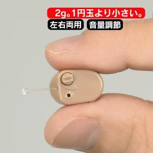 集音器 超小型 超コンパクト イヤーミニ ワイヤレス 本体 男女兼用 左右両用 電池式 耳あな 耳穴型 耳穴式 目立たない 【新聞掲載】|wide
