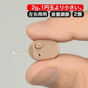 両耳用 2個セット 集音器 超小型 超コンパクト イヤーミニ ワイヤレス 本体 男女兼用 左右両用 電池式 耳あな 耳穴型 耳穴式 目立たない 【新聞掲載】|wide