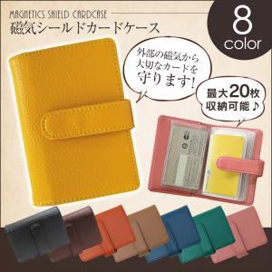 磁気防止 カードケース レディース メンズ スリム 大容量 クレジットカード キャッシュカード 磁気シールド カード入れ 20枚 メール便で送料無料|wide