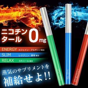 電子タバコ 電子たばこ ニコチンゼロ タールゼロ 水蒸気タバコ 水蒸気たばこ 日本製 禁煙対策 エレクトロニックシガレット SUPPLEMENT VAPOR|wide