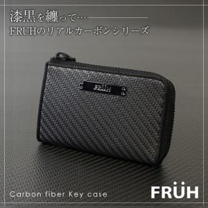 キーケース L字ファスナー メンズ カーボンレザー 日本製 鍵収納 キーホルダー カードケース フリュー リアルカーボン FRUH 取扱店 本物 リアルレザー 本革 本皮|wide
