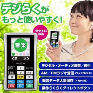 携帯音楽プレーヤー 携帯オーディオプレーヤー 8GB 8ギガ 録音機器 携帯用 ポータブルオーディオプレーヤー AMラジオ FMラジオ デジらくmore デジらくモア|wide