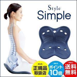 ポイント10倍 スタイル シンプル Style Simple MTG 椅子 骨盤 小型 コンパクト 座椅子 腰痛対策 骨盤 姿勢 補正 矯正 猫背 背筋 チェア オフィス リビング 産後|wide