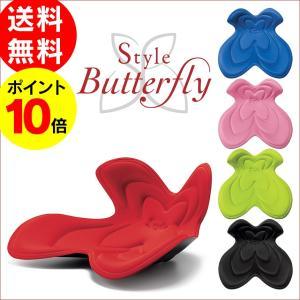 ポイント10倍 スタイルバタフライ Style Butterfly 姿勢補正 MTG 矯正 猫背 背筋 腰痛対策 健康 骨盤 座椅子 チェア オフィス リビング クッション|wide