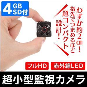 防犯カメラ 小型監視カメラ コンパクト 赤外線LED 動画 静止画 動作検知 クリップ 室内 屋内 室外 屋外 4GB 4ギガ SDカード付き セット|wide