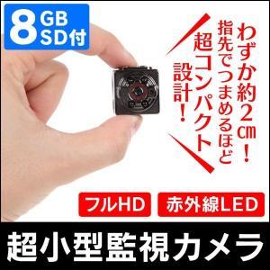 防犯カメラ 小型監視カメラ コンパクト 赤外線LED 動画 静止画 動作検知 クリップ 室内 屋内 室外 屋外 8GB 8ギガ SDカード付き セット|wide