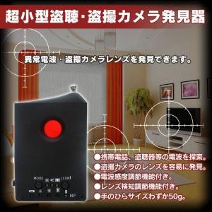 超小型サイズ「盗聴・盗撮カメラ発見器」RF-LENS-DETECT|wide