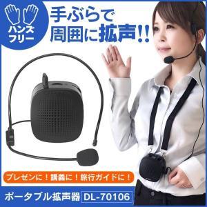 拡声器 ハンズフリー 携帯用 ポータブル 軽量 クリップ ストラップ microSD MP3 マイク スピーカー ハンドフリー DL-70106|wide