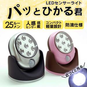 LEDセンサーライト 自動点灯センサー付 人感センサー付き 玄関 階段 廊下 クローゼット 足元 電源不要 電池 単3電池 単三電池 パッとひかる君|wide