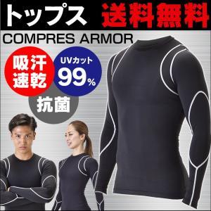 加圧シャツ スポーツ コンプレッション ウェア メンズ レディース 男性用 女性用 長袖 上 トップス アンダーウエア アンダーウェア|wide
