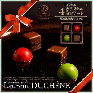バレンタインチョコ 2018 ローラン デュシェーヌ チョコレート チョコ バレンタインギフト 4個 フランス パリ Laurent Duchene ショコラアソート|wide