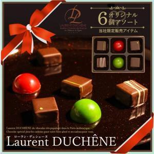 バレンタインチョコ 2018 ローラン デュシェーヌ チョコレート チョコ バレンタインギフト 6個 フランス パリ  Laurent Duchene ショコラアソート|wide