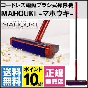 掃除機 マホウキ まほうき ハンディークリーナー コードレスクリーナー 電動ブラシ掃除機 CCP シー・シー・ピー|wide