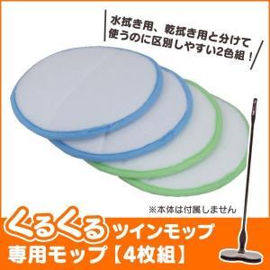 【1枚270円】くるくるツインモップ専用モップパッド【4枚組】 El-70266専用 4枚セット|wide
