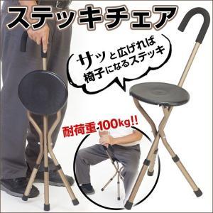 杖 椅子 椅子になる 自立 安定 ステッキ 折りたたみ椅子 介護杖 おしゃれ 三点杖 伸縮 長さ調節可能 自立式 介護用杖 歩行補助 軽量 折りたたみ ステッキチェア|wide