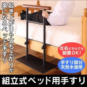 組み立て式 ベッド用手すり ベッドガード ベッドフェンス サイドガード ベッドアーム 柵 手摺 立ち上がり 起き上がり 支え 転落防止 介護用品 福祉用品|wide