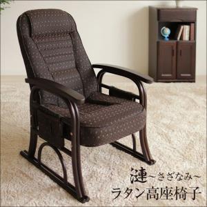 高座椅子 座椅子 座いす 座イス リクライニングチェア 肘掛付き アームチェア 1人掛け ダイニング リビング 和室 高齢者|wide