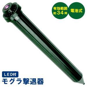 モグラ撃退器 音波振動 LEDランプ付き 音波式モグラ撃退器 LED付き 電池式 もぐら 乾電池式 単一電池×4本使用 有効範囲34坪 wide