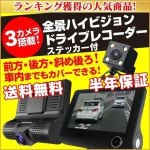 あおり運転対策 ドライブレコーダー 3カメラ 駐車監視 前後カメラ 2カメラ 170° 12V 24V 広角 全景 ミラー 横 赤外線 車内カメラ 衝撃感知 Gセンサー 動体検知|wide