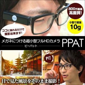 メガネにつける超小型フルHDカメラ [PPAT]ピーパット|wide