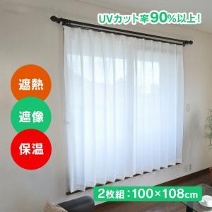 カーテン レース レースカーテン 遮光 ミラー 2枚組 小窓 UVカット 遮熱 断熱  遮像 節電 幅100cm 丈108cm 無地 日本製 夜も見えにくい|wide