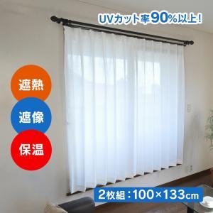 カーテン レース レースカーテン 遮光 遮像 ミラー ミラー効果 腰高窓 2枚組 小窓 UVカット 遮熱 断熱 節電 幅100cm 丈133cm 無地  夜も見えにくい|wide