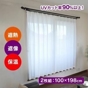 カーテン レース レースカーテン ミラー 2枚組 大窓 遮光 UVカット 遮熱 断熱  遮像 節電 幅100cm 丈198cm 無地 日本製 夜も見えにくい|wide