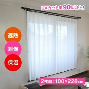 カーテン レース レースカーテン ミラー 2枚組 大窓 遮光 UVカット 遮熱 断熱  遮像 節電 幅100cm 丈228cm 無地 日本製 夜も見えにくい|wide