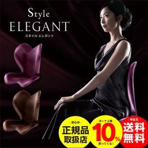 1年保証 ポイント10倍 スタイル エレガント Style ELEGANT MTG 座椅子 腰痛対策 骨盤 姿勢 背筋 補正 矯正 猫背 健康 チェア クッション 背もたれ おしゃれ|wide