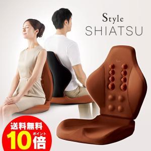 スタイルシアツ ホワイトデー プレゼント お返し 2019 Style SHIATSU MTG 健康座椅子 腰痛対策 腰 背中 姿勢補正 ツボ押し 指圧 背もたれ クッション|wide