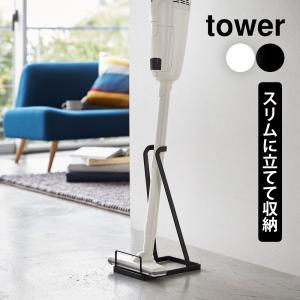 クリーナースタンド 掃除機スタンド シンプル スリム 省スペース 収納 スタンド ラック ダイソン マキタ スティック型 収納家具 山崎実業 ヤマザキ tower タワー|wide