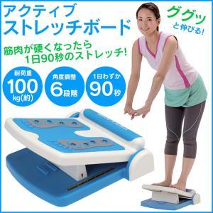 アクティブ ストレッチボード ストレッチング 健康器具 アキレス腱 ふくらはぎ 脚 足 足首 足裏 足つぼ 伸ばしボード 柔軟 健康|wide