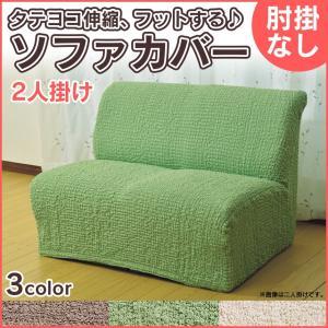 タテヨコ伸縮するフィット式ソファーカバー 肘なしタイプ・2人掛け用|wide