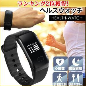 心拍数、歩数計測、距離計測、消費カロリー計測、睡眠管理・血圧計測、血中酸素濃度を記録!タッチパネル式...