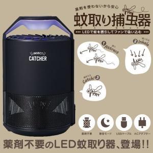 蚊取り器 吸引式 蚊よけ 薬剤不使用 静音 LED 紫外線 退治 庭 赤ちゃん 子供 ペット用 捕虫器 蚊 2way電源 アウトドア テント AC USB おしゃれ|wide
