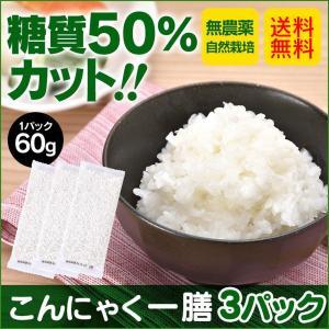 こんにゃく米 乾燥こんにゃく米 こんにゃくごはん 蒟蒻 お試し 60g×3パック こんにゃくいち膳 こんにゃく一膳|wide