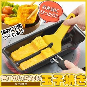 卵焼き用フライパン 卵焼き器 玉子焼き 日本製 鉄 IH対応 ガス火対応 仕切り 角型 ツインパン ダブルパン エッグパン ヘラ付き お弁当 朝食 時短|wide