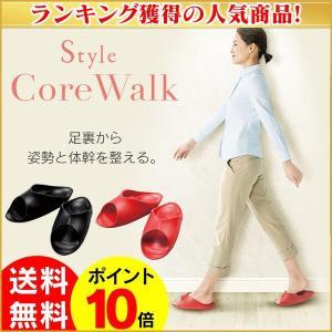 Style CoreWalk スタイルコアウォーク 履くだけ 姿勢 背筋 猫背 体幹 ケア 補 正 矯正 美姿勢 美脚 健康 レディース 女性用 ルームシューズ エムティージー|wide