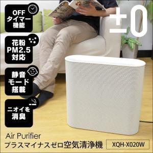 プラスマイナスゼロ 空気清浄機 花粉症対策 花粉 pm2.5 ハウスダスト ペット 臭い 除菌 消臭 静音 軽量 コンパクト スリム 広い部屋 15畳 おしゃれ|wide