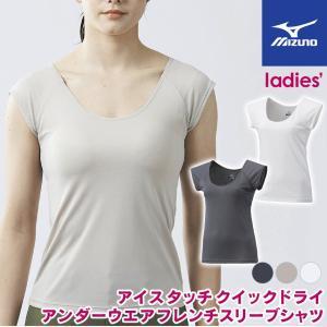 冷感インナー レディース 半袖 接触涼感 日本製 ミズノ アイスタッチスーパークール 夏用下着 フレンチスリーブ  Tシャツ 無地 吸汗 速乾|wide
